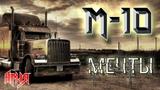 М-10 - Мечты (Ария Cover, OST Дальнобойщики 2)