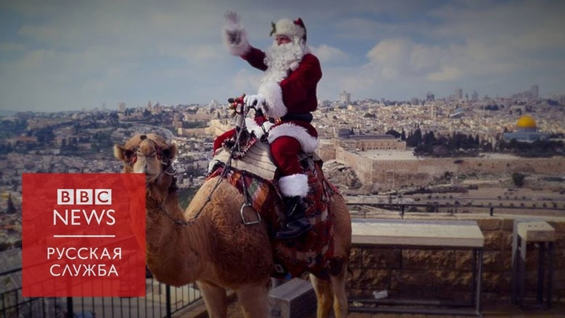 Как в Иерусалиме появился дипломированный Санта Клаус
