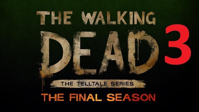 Прохождение: The Walking Dead: The Final Season - Эпизод 3 Сломанные игрушки