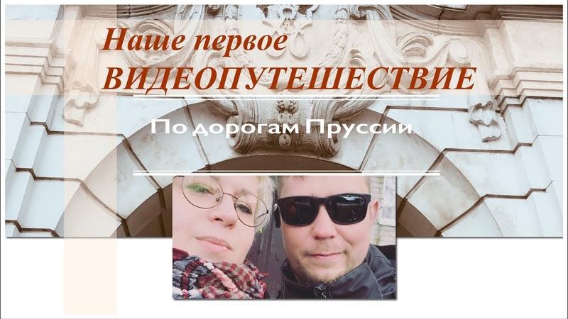 По дорогам Восточной Пруссии/Калининградская область