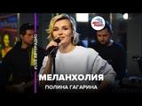 Полина Гагарина - Меланхолия (LIVE Авторадио, шоу Мурзилки Live, 27.11.18)
