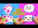 DIY АНТИСТРЕСС игрушки СКВИШИ всего из 2 ингредиентов Squishy СВОИМИ РУКАМИ 🐞 Afinka