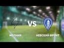 Чемпионат СПБ по футболу 6х6. Молния — Невский фронт
