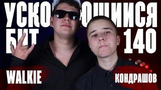 УСКОРЯЮЩИЙСЯ БИТ CHALLENGE (ft. Walkie)