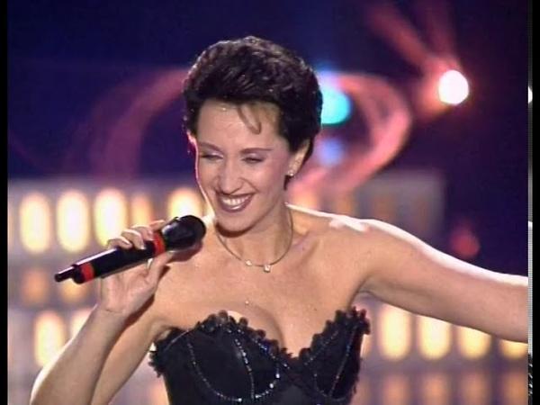 Ирина Аллегрова Бабы стервы Песня года финал 1998