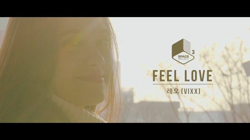 [Official Music Video] 공간, Space Project FEEL LOVE - 레오 (LEO)