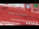 Кубок НМФЛ 2018 5x5 Интим 13 2 Астрон 2 тайм