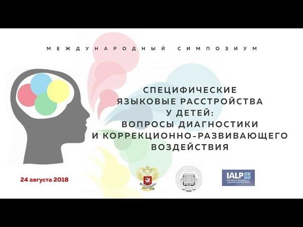 Международный симпозиум Специфические языковые расстройства у детей. 24.08.18