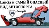 Lancia Delta S4 and IntegraleВЕЛИКАЯ И УЖАСНАЯ Group B