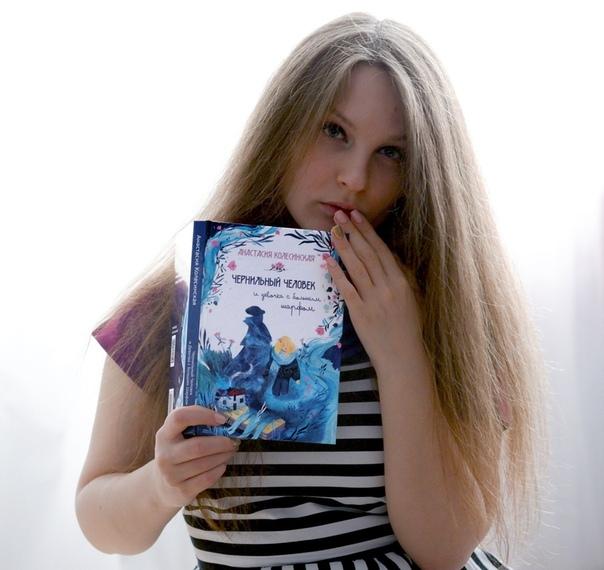 Дорогие читатели! Из пучин вдохновения сквозь тернии кропотливой волошбы ваша Девушка материализовала для вас книгу! 197 страниц переплетений слов, слетевших ее с губ и пойманных ловкой