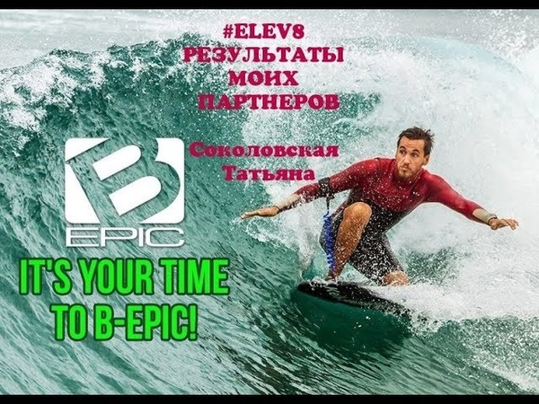 Elev8/Результаты моих партнеров / Соколовская Татьяна