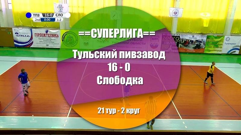 Тульский пивзавод - Слободка 16:0 (8:0) Обзор матча - 21 тур СуперЛига АМФТО
