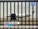 По факту авиапроисшествия на рейсе Иркутск Токио начали доследственную проверку
