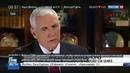 Новости на Россия 24 Вице президент США пообещал найти виновных в утечках из ЦРУ