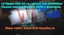 LC Прадо 150 14 г в дизель 3 0 104000км Полная замена масла в АКПП с фильтром