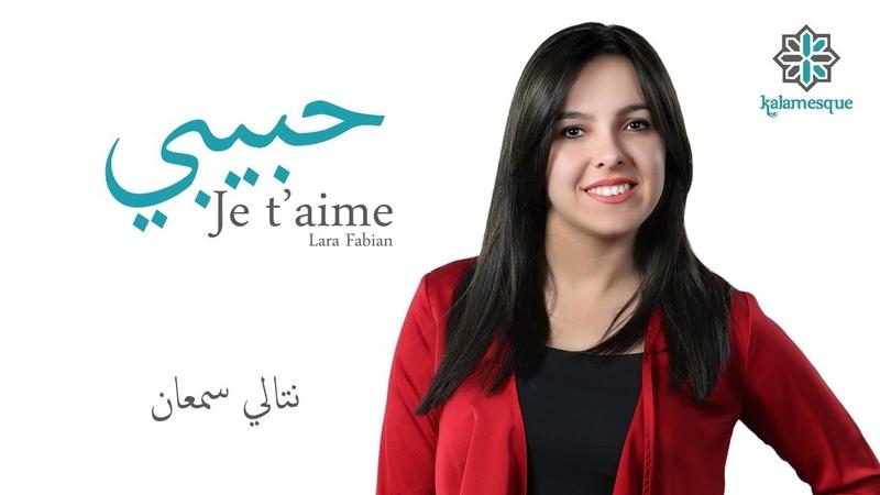 Kalamesque Habibi Je t'aime Arabic Cover ft Natalie Saman حبيبي كلامِسك