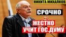 Михалков в щепки разносит Гос Думу Путин не ожидал такого поведения 15 08 2018