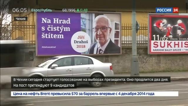 Новости на Россия 24 • Земан против Драгоша: граждане Чехии выбирают президента страны