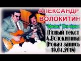 Александр Волокитин - ЭФИОПКА (ОЧИ ЧЁРНЫЕ) (Новый текст А.Волокитина) (Новая запись 19.04.2018)