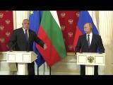 Владимир Путин и Бойко Борисов подводят итоги переговоров.