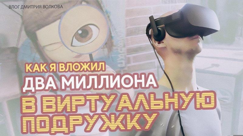 Дмитрий Волков. Венчурные инвестиции, или как я вложил два миллиона в виртуальную подружку