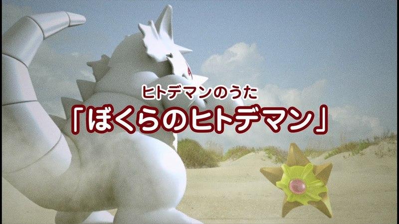 【公式】ヒトデマンのうた「ぼくらのヒトデマン」MV(ポケモンだいすきクラブ)