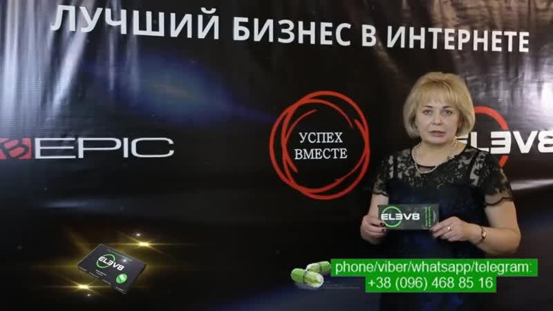 Bepic Elev8 Нина Латыпова