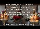 ПРОПОВЕДЬ НА 25-ЛЕТИЕ СО ДНЯ УБИЕНИЯ ТРЕХ ОПТИНСКИХ БРАТЬЕВ: иеромонаха Василия, иноков Трофима и Ферапонта
