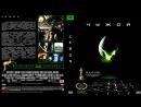 Чужой  Alien [Режиссерская версия] (1979) «В космосе твой крик никто не услышит...»