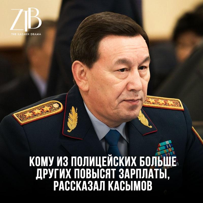 Глава МВД Калмуханбет Касымов рассказал, что казахстанским п