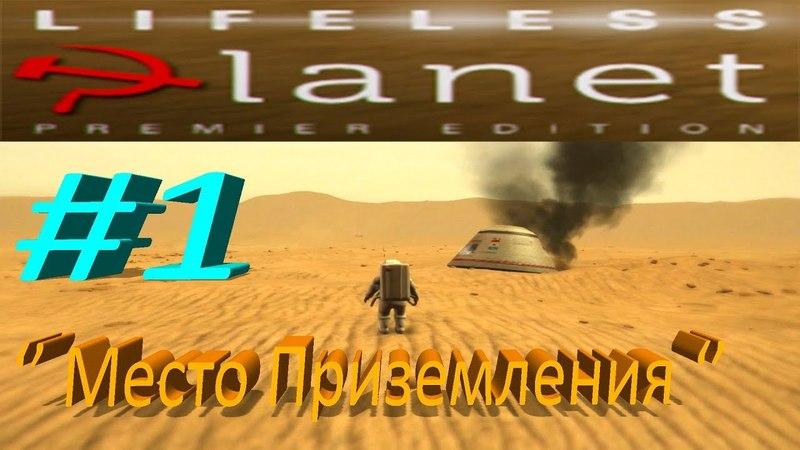 ►Lifeless Planet:►Прохождение►Часть № 1►'' Место Приземления ''.