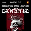 Легендарные The Exploited 4 марта в Архангельске