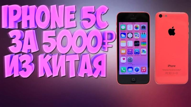 IPhone 5c с Aliexpress за 5к / Как стать яблочником по дешману / Обзор покупки
