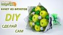 БУКЕТ ИЗ ЯБЛОК СВОИМИ РУКАМИ ☆ DIY ☆ Букет из фруктов на Новый Год мастер класс
