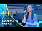 Диана Бесолова - Разве ты любил Ани Лорак #АЗАР