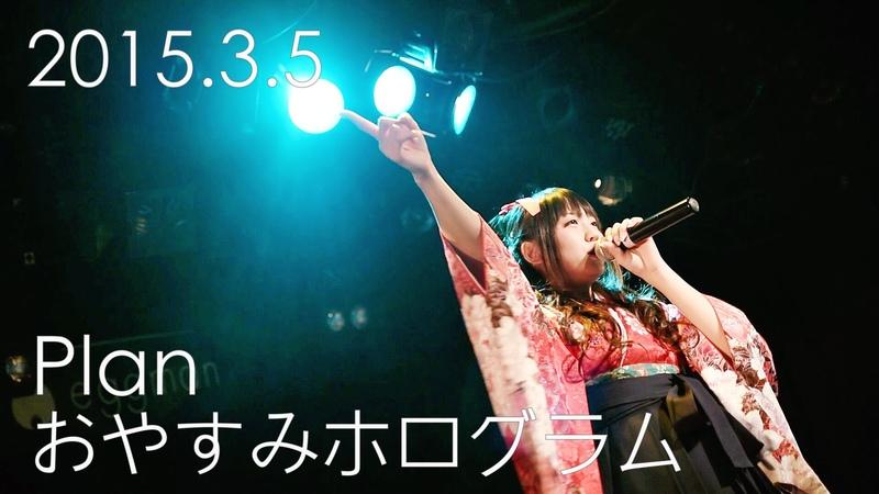 2015.03.05 おやすみホログラム(望月かなみソロライブ) / Plan @渋谷eggman