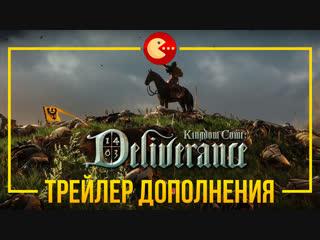 Kingdom Come: Deliverance - трейлер дополнения Band of Bastards