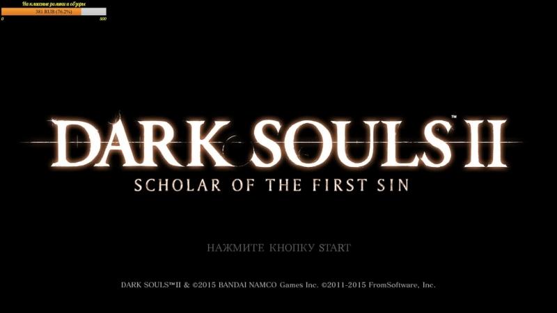 Страдания основного персонажа 1 (Dark Souls II Scholar of the First Sin)