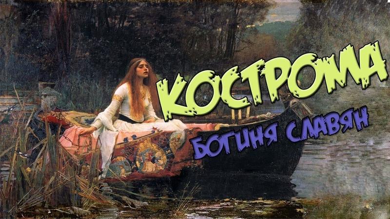Боги славян: Кострома - Богиня Плодородия, Урожая и Покровительница Влюбленных.