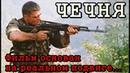 ЛУЧШИЙ РУССКИЙ ВОЕННЫЙ БОЕВИК ПРО ЧЕЧНЮ! Российское кино на реальных событиях!