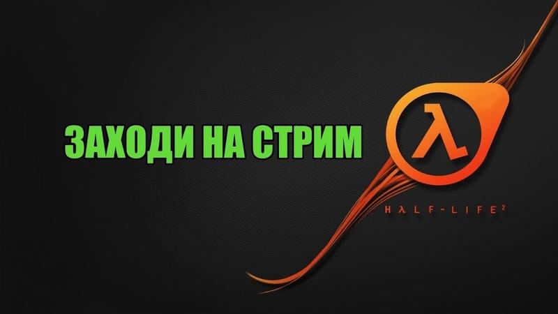 🔴Игровой стрим | Half Life 2 | Прохождение (1 часть)