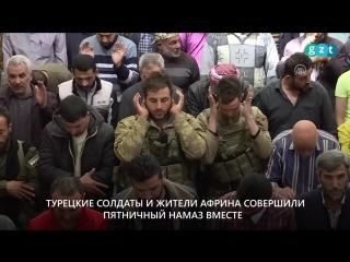 Турецкие солдаты и жители Африна совершили пятничный намаз вместе
