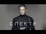 007: СПЕКТР (2015) HD