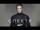 007 СПЕКТР 2015 HD