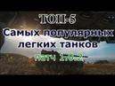 ТОП-5 самых популярных легких танков в игре World of Tanks патч 1.0.2 25