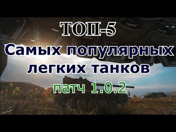 ТОП-5 самых популярных легких танков в игре World of Tanks [патч 1.0.2] 25