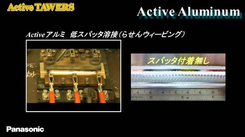 嘉伸TAWERS Active鋁合金焊接