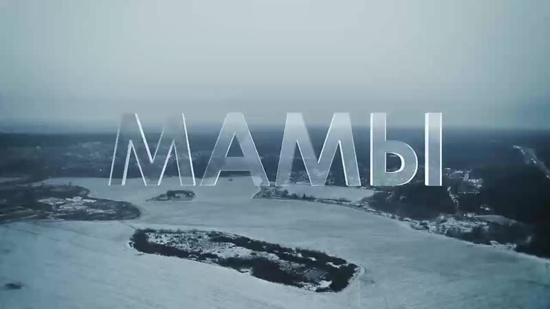 Стихотворение о любви к маме Слово о м амзатов 1080p mp4
