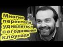 Виктор Шендерович Многие перестали удивляться сегодняшней клоунаде 14 09 18 Особое мнение