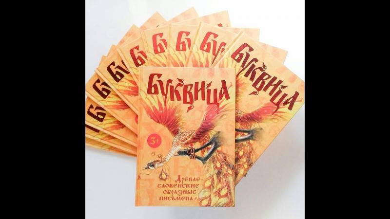 Буквица Тиражное издание